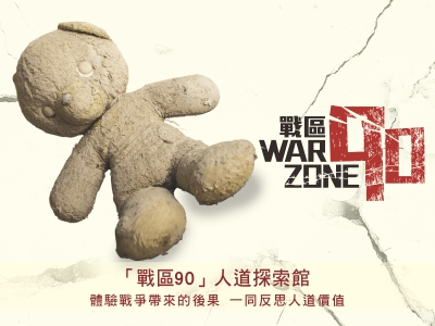 WarZone90